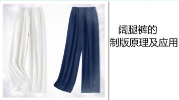 服装设计服装制版服装裁剪服装打版服装纸样之阔腿裤原理实战应用