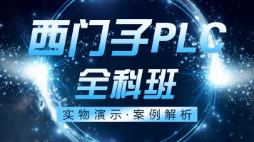 西门子PLC编程实操演示-案例解析