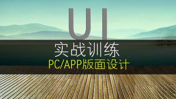 UI网页美工设计:PC端/移动端/Ipad  UI设计【网页UI设计精讲】