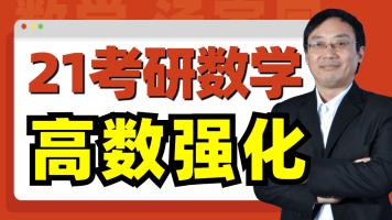 2021考研数学-汤家凤高数强化课程-汤家凤-文都教育