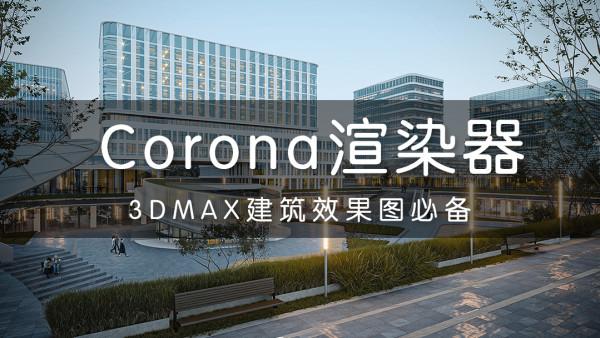 【视频课】3DMax室外效果图表现/Corona渲染器讲解(6节)零基础