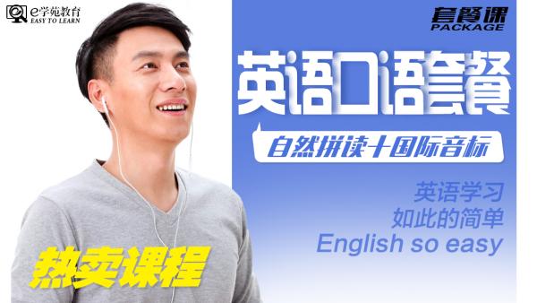 【录播】自然拼读+国际音标-套餐课程 英语零基础口语发音入门学