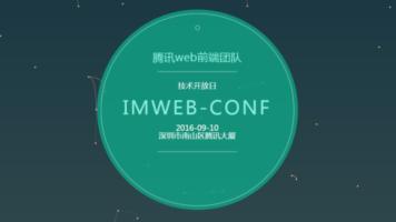 IMWeb Conf 2016 (线上直播免费票)