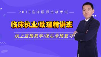2019临床执业/助理医师《实验班》