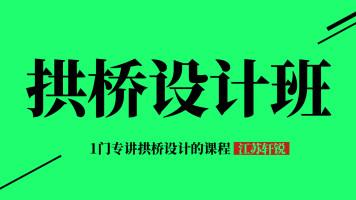 【江苏轩锐】拱桥结构设计(桥梁博士、Midas Civil、桥梁通)