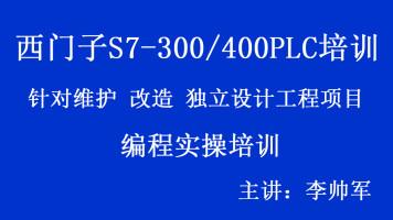 西门子S7-300/400PLC编程实操培训(试听试学)