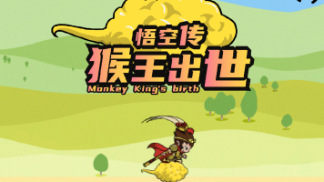 西游之scratch趣味编程—猴王出世
