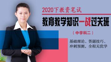 2020下半年【中学】教师资格证笔试-教育知识与能力一战过关班