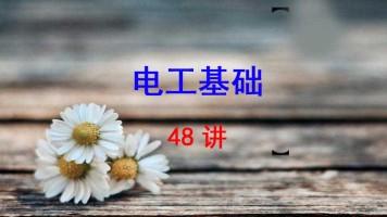 承德石油高等专科学校 电工基础 赵会军,王和平 48讲