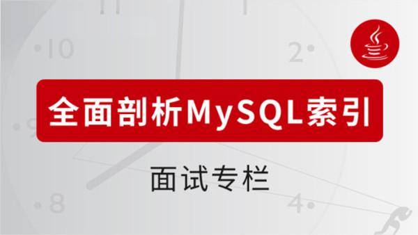 全面剖析MySQL索引/锁的机制原理Java高级,java架构师进阶_咕泡