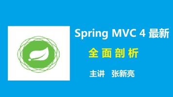 Spring MVC 4 全面剖析