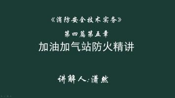 消防工程师技术实务:加油加气站防火精讲【耿参谋话消防】