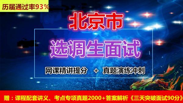 北京市选调生面试课程结构化面试资料真题教程视频实战高分技巧课