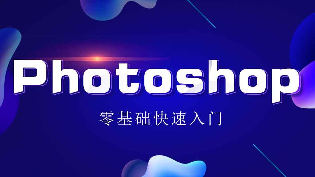 【爆款】Photoshop零基础快速入门技巧