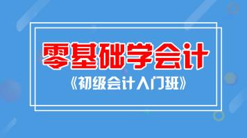 零基础学会计—【初级会计入门班】