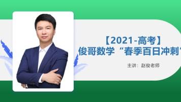 """【2021-高考】俊哥数学""""春季百日冲刺"""""""