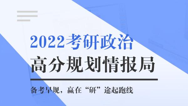 2022考研-政治高分规划情报局