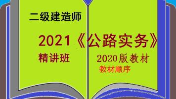 2021二级建造师(二建)《公路实务》精讲班直播+录播