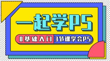 PS众筹计划3节课快速掌握PS三大技能【11月25开课】(茂)