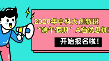 """2020年中科大创新班""""端午假期""""A档优惠加油班"""