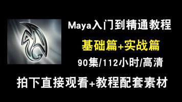 Maya视频教程 2013 玛雅影视动画游戏角色建模3D三维技术在线课程