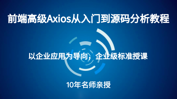 前端高级Axios从入门到源码分析教程