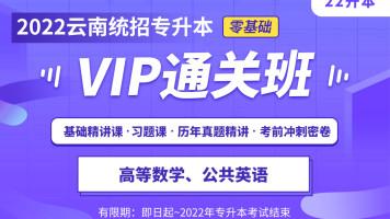 2022云南专升本VIP通关班(高等数学+公共英语)