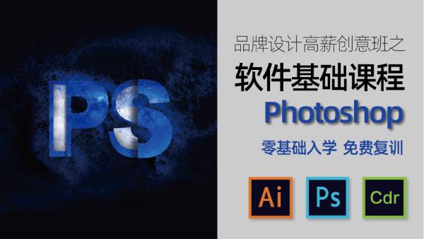 Photoshop软件基础班第三期--零基础到进阶