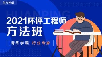 2021环评模块化培训-方法班