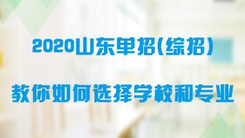 2020山东单招-教你如何选择学校和专业