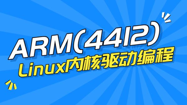 从入门到精通ARM(4412)-Linux内核驱动编程【全】尚观/瑞通