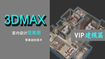 【0基础到精通】室内设计效果图表现3DMAX高级建模班