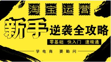 【勤问电商】淘宝运营新手逆袭全攻略