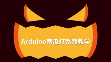 Arduino南瓜灯系列教学