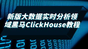 新版大数据实时分析领域黑马ClickHouse教程