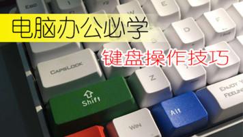 电脑办公必学键盘操作技巧