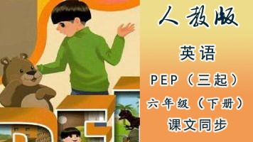 人教版PEP小学英语六年级(下册)同步课堂