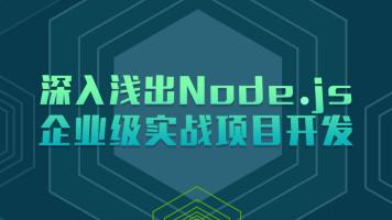 爱前端高薪必备Node.js项目开发实战