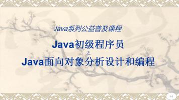 Java初级程序员之Java面向对象分析设计和编程