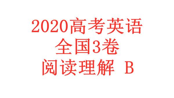 2020高考全国3卷阅读理解B