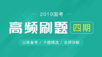 2019国考笔试高频刷题【第四期】