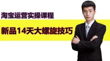 【清研教育】淘宝开店运营新品快速7天访客破千细权重增权法