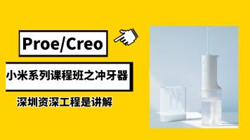 Preo/Creo小米结构系统课程之小米冲牙器