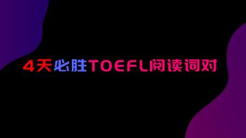 回放-4天必胜TOEFL托福阅读词对