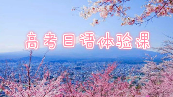 高考日语体验课