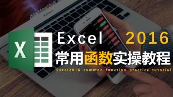 Excel2016常用函数实操教程