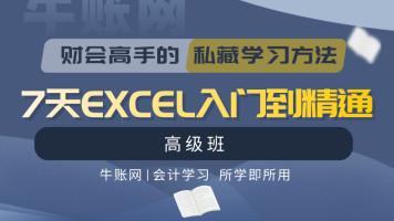 7天成为EXCEL账务处理大师系列