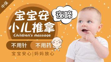 中医小儿推拿按摩治疗宝宝常见病—夜啼