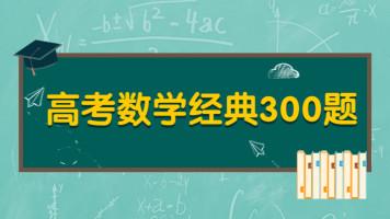 高考•数学经典300题