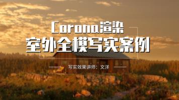 扮家家精品Corona4.0渲染CR渲染日景灯光材质-最新超写实室外教程
